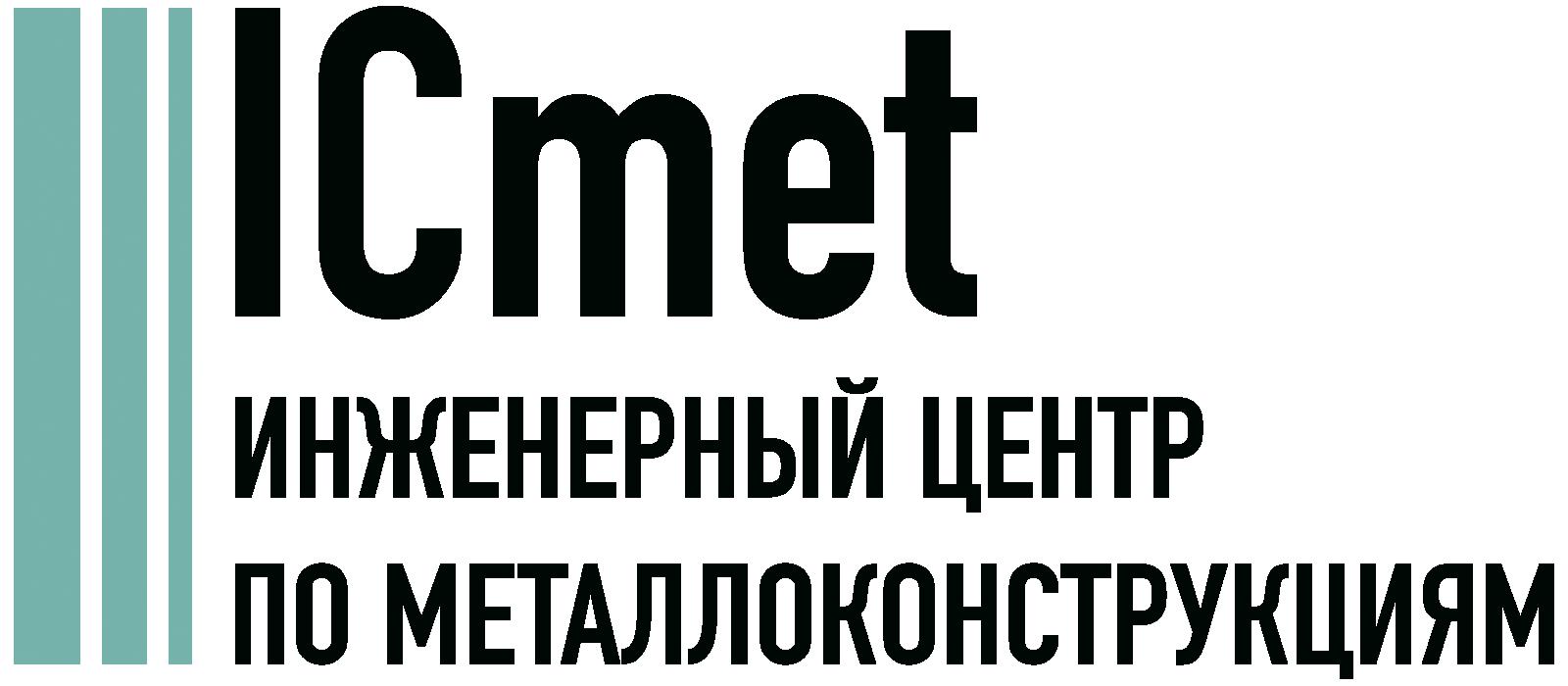 Проектирование металлоконструкций в Уфе